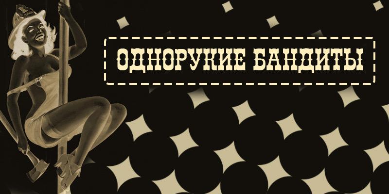 Игры серии однорукий бандит в онлайн казино Вулкан Удачи